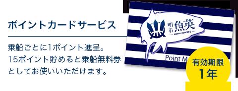 ポイントカードサービス