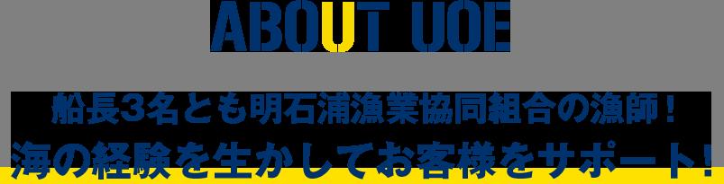 船長3名とも明石浦漁業協同組合の漁師!海の経験を生かしてお客様をサポート!